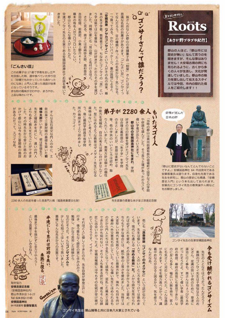豆とゴンサイさん【あさか野ブラブラ紀行】