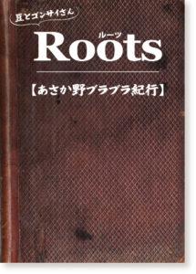 Rootsタイトル