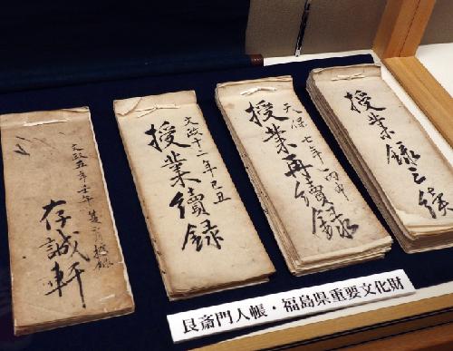 Asaka Gonsai Memorial Hall