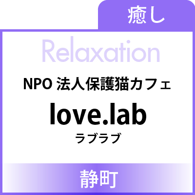 Relaxation_banner-love.lab