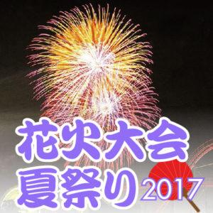 花火大会・夏祭り