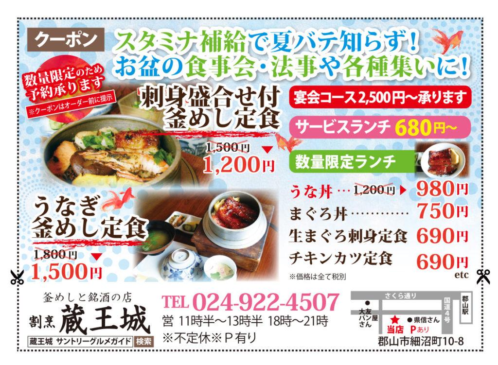 蔵王城201708