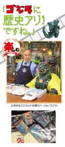 十字屋楽器店頭にて。大好きなゴジラと2ショット♡ゴジラコレクターの杉山さん