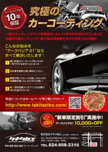 style9月号タキタ自工