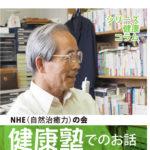 NHE(自然治癒力)の会 渡辺氏 『健康塾でのお話』