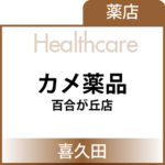 Healthcare_banner-kame