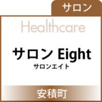 Healthcare_banner salon eight