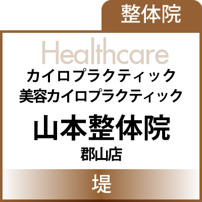 Healthcare_banner-yamamoto