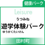 Leisure_banner-utumine