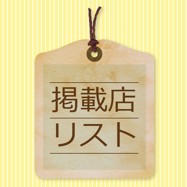 掲載店リストバナー_01