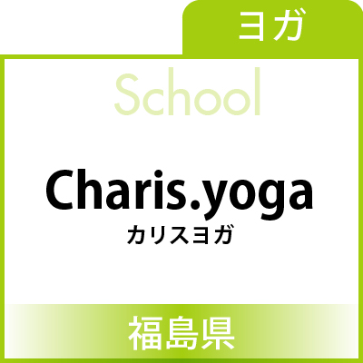 school_banner-Charis.yoga