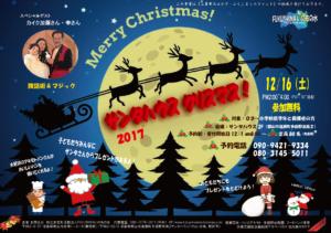 2017年サンタハウスクリスマス会