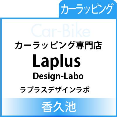 Car-Bike_banner-Laplus