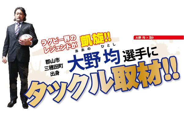 大野均選手インタビュweb_01タイトル