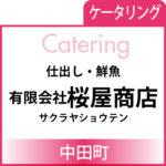 Food_banner-sakuraya