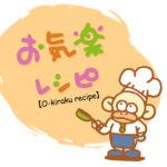 お気楽レシピ