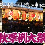 安積国造神社 秋季例大祭