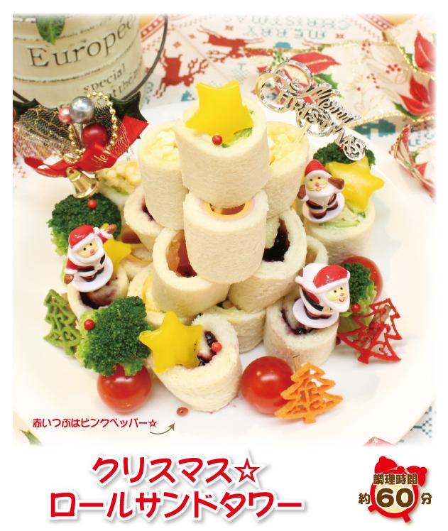 クリスマス☆ロールサンドタワー