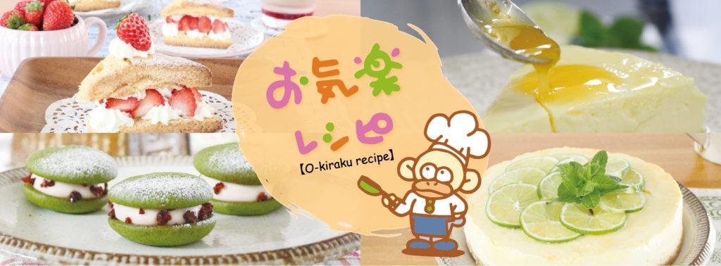 お気楽レシピweb_banner-2