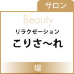 Beauty_banner-korisa-re