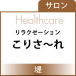 Healthcare_banner-korisa-re