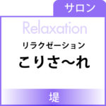 Relaxation_banner-korisa-re