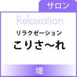 Relaxation_banner-korisa-re