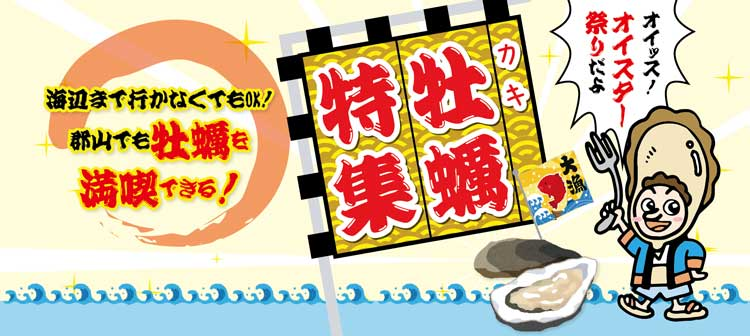 福島県郡山市の牡蠣特集