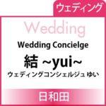 Wedding_banner-Yui