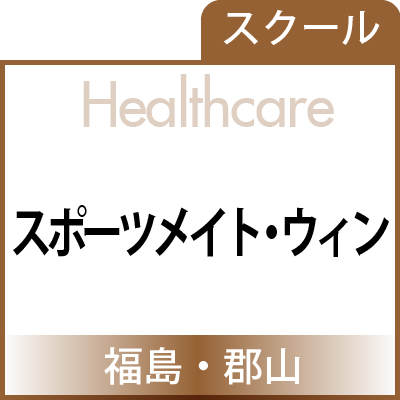Healthcare_banner-sportsmate-win