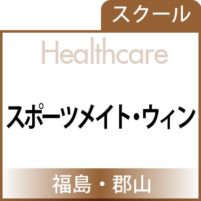 Healthcare_banner-sportsmate-win