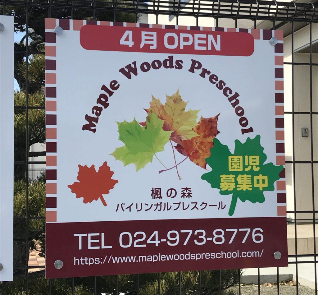 楓の森プレスクール看板
