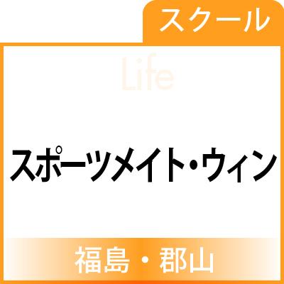 Life_banner-sportsmate-win