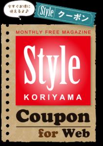 Stylecouponweb