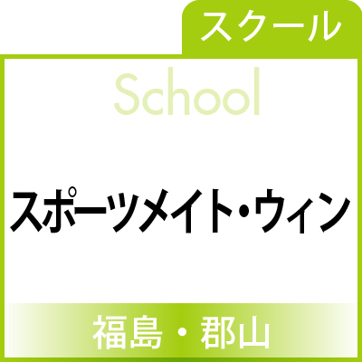 school_banner-sportsmate-win