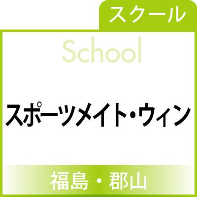 school_banner-sportsmate-win