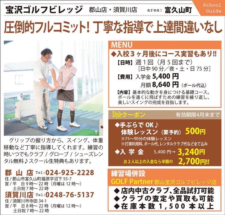 宝沢ゴルフビレッジ201804