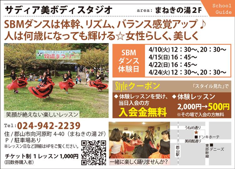 サディア美ボディスタジオ201804