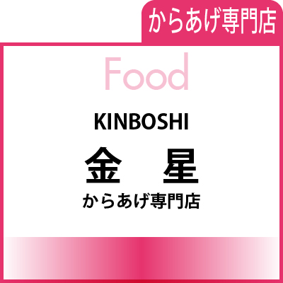 Food_banner-kinboshi