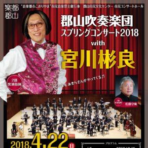 郡山吹奏楽団スプリングコンサート2018 with 宮川彬良