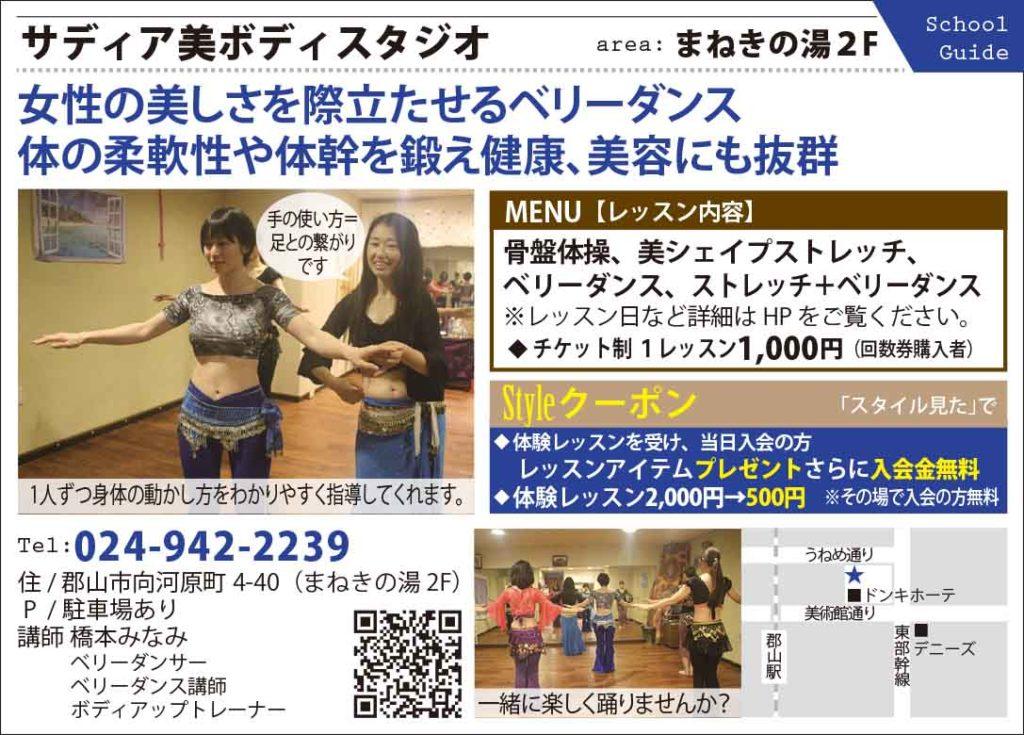 サディア美ボディスタジオ3月号