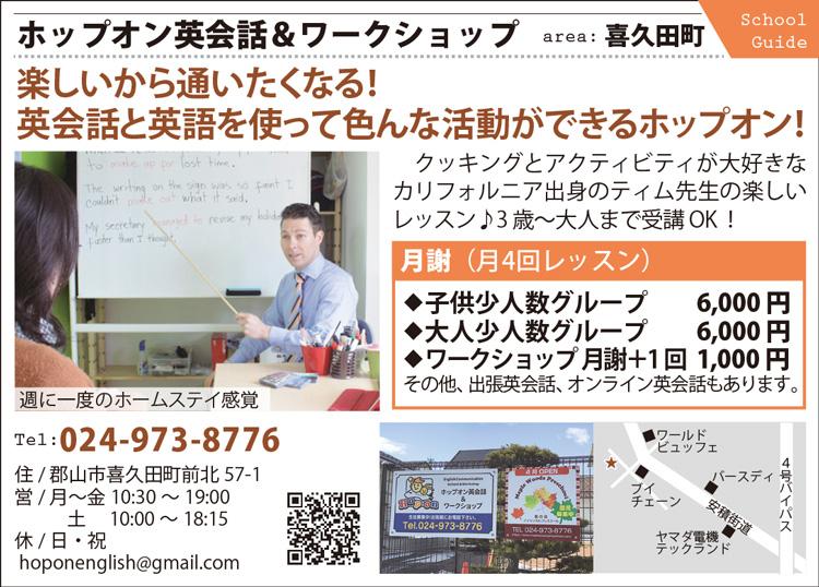 ホップオン英会話&ワークショップ201804-4