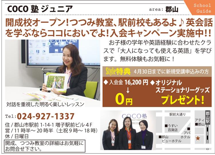 coco塾201804