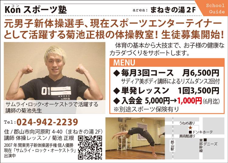 Konスポーツ塾201804