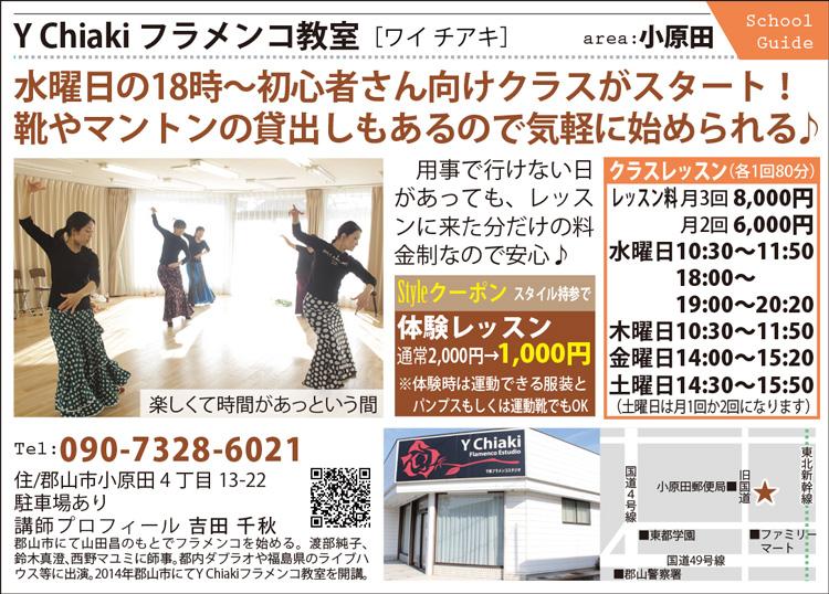 Y-Chiakiフラメンコ教室201804
