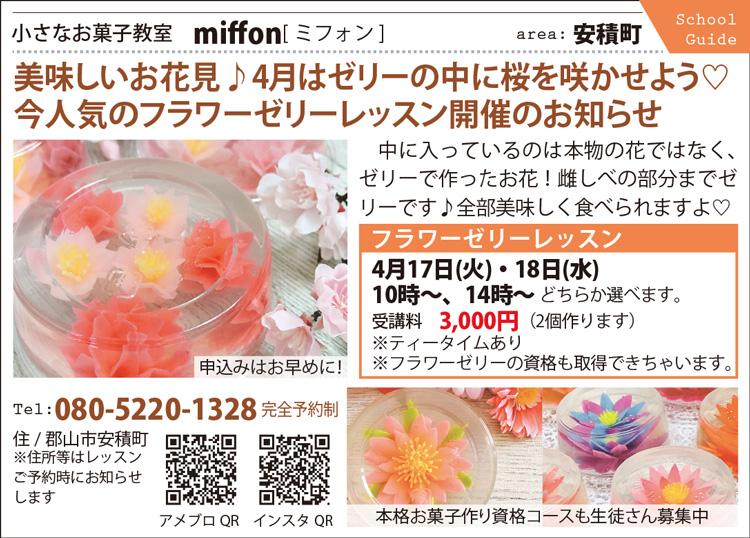miffon201804