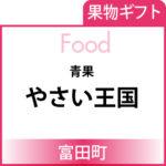 Food_banner-yasaioukoku