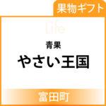 Life_banner-yasaioukoku
