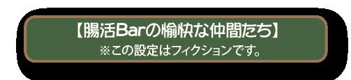 腸活web201805_仲間たちタイトル