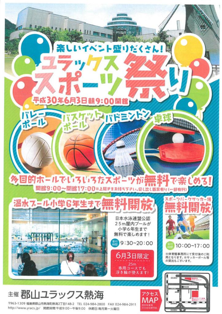 ユラックススポーツ祭り